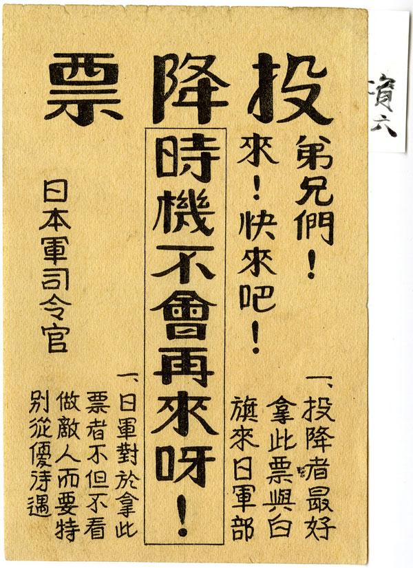 「日本軍が散布したビラ(投降票)」 「日本軍が散布したビラ(投降票)」の先頭に戻る 先頭へ 前へ