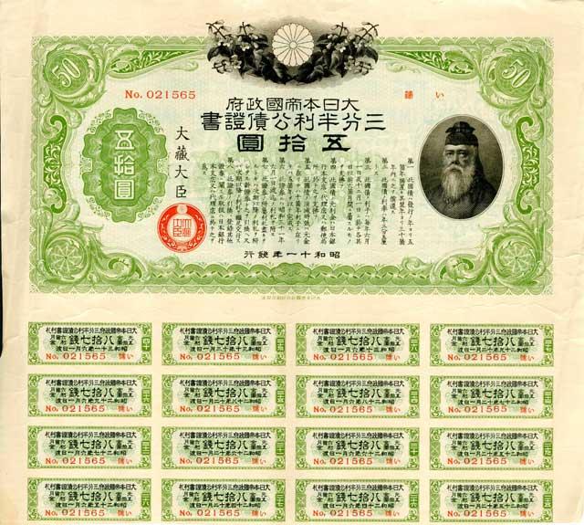 さまざまな戦時国債(その1) 奈良...