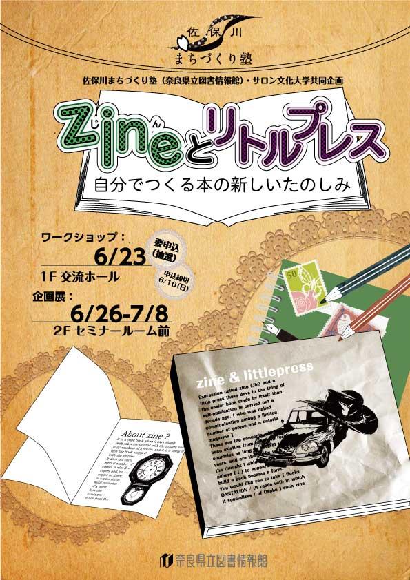 「zine(ジン)とリトルプレス」ワークショップ・企画展、ポスター
