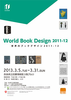 世界のブックデザイン2011-12、フライヤー