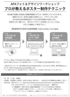 「2011APA 関西支部写真展「ルーツ~温故知新~」・APAフォト&デザインワークショップ「プロが教えるポスター制作テクニック」、ちらし