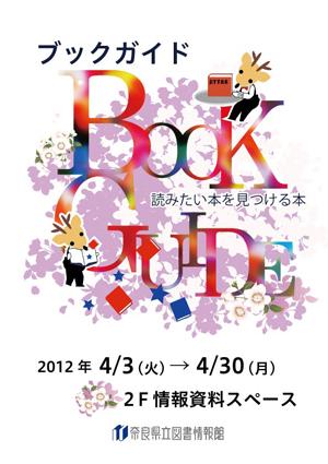ブックガイド ~読みたい本を見つける本~、ポスター
