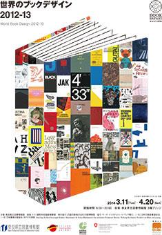 世界のブックデザイン2012-13、フライヤー