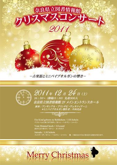 クリスマスコンサート2011、ちらし