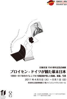 日独交流150周年記念企画展 「プロイセン-ドイツが観た幕末日本-1860・61年のオイレンブルグ遠征団が残した版画、素描、写真」展、ポスター