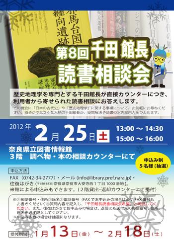 千田館長読書相談会、ポスター