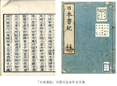 「日本書紀」天智天皇6年2月条