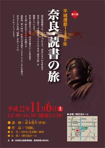 平城遷都1300年、奈良・読書の旅5、ちらし