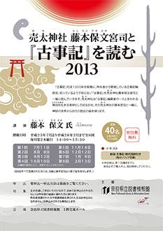 、「売太神社 藤本保文宮司と『古事記』を読む2013」、フライヤー