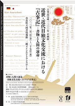 古事記完成1300年企画展 「近世・近代日独文化交流における『古事記』 -書物と人間の運命-」、フライヤー