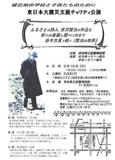 3.11 東日本大震災復興支援チャリティーイベント 宮沢賢治の作品をフランスシターの調べにのせて 岩手の方言で紡ぐ『賢治の世界』、フライヤー