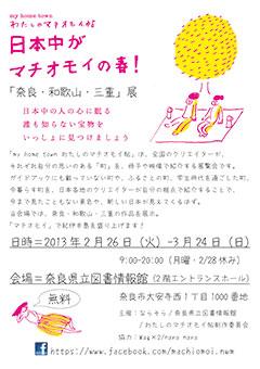 企画展示 『my home town わたしのマチオモイ帖 』展 、フライヤー