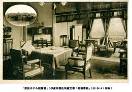 奈良ホテル絵葉書2