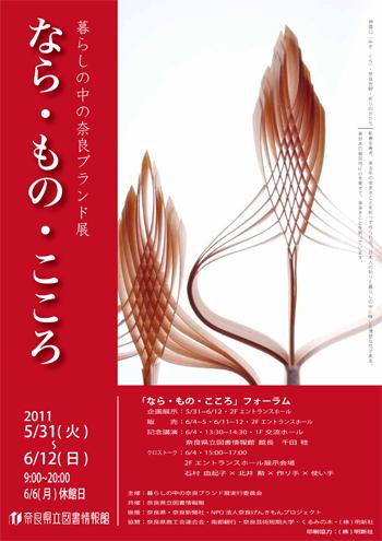 暮らしの中の奈良ブランド展 「なら・もの・こころ」、ちらし
