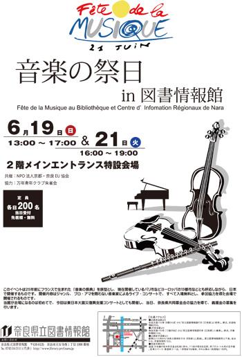 ニューヨーク・シンフォニック・アンサンブル 弦楽四重奏の夕べⅡ、ちらし