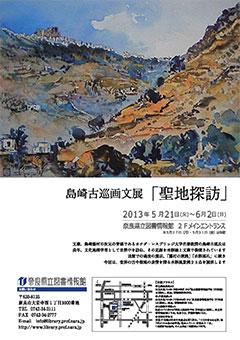 島崎古巡画文展「聖地探訪」フライヤー