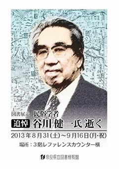 """図書展示「追悼 民俗学者 谷川健一氏 逝く」 、フライヤー""""border="""