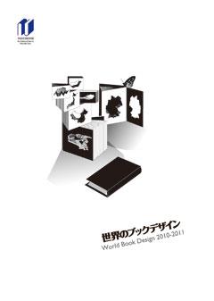 世界のブックデザイン2010-11、ちらし