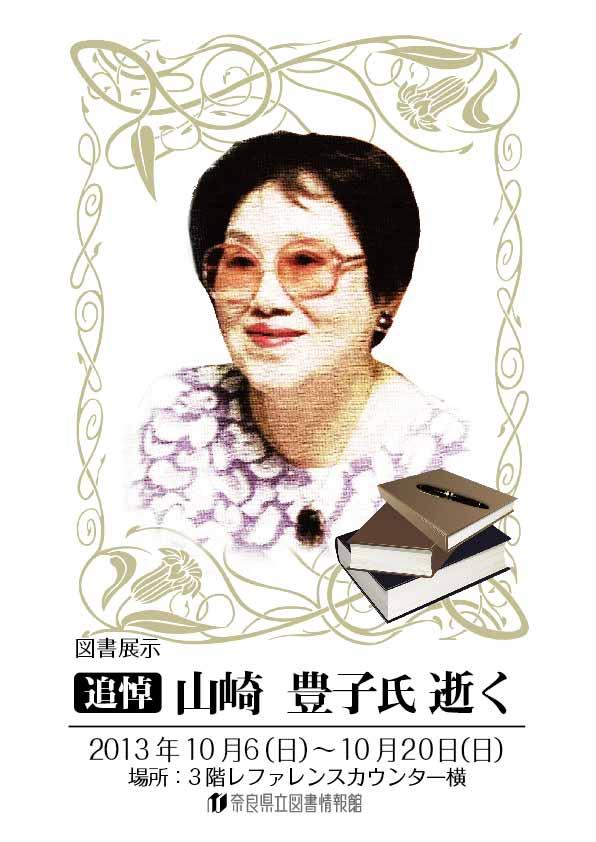 図書展示「追悼 山崎豊子 氏 逝く」フライヤー
