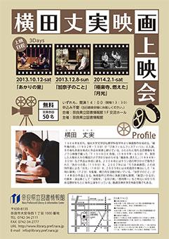 横田丈実映画上映会、フライヤー