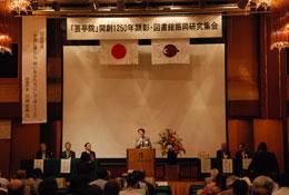 「芸亭院」開創1250年顕彰・図書館振興研究集会開会式、様子