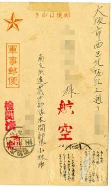 検閲逃れのため切手の下に文章が書いてある葉書