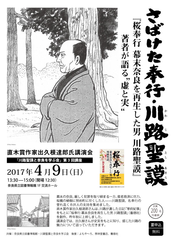 聖 謨 川路 令和2年度県民歴史講座/奈良県公式ホームページ