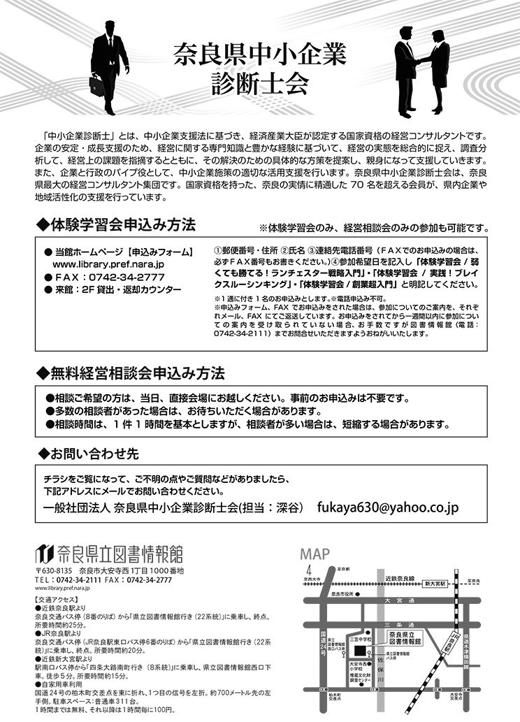 中小企業診断士による 体験学習会 & 無料経営相談会 平成30年、フライヤー